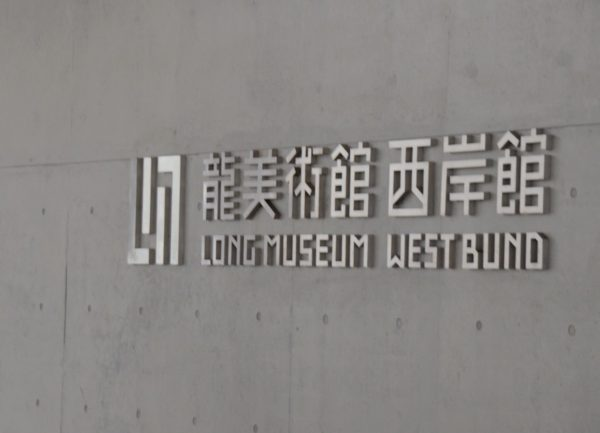 The Long Museum - SHE - International Women Artists Exhibition